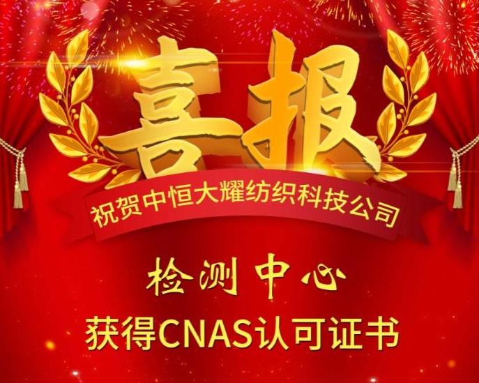 喜讯!中恒大耀检测中心获得CNAS证书!